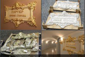 Реставрация табличек кольцевых коридоров Большого Театра РФ